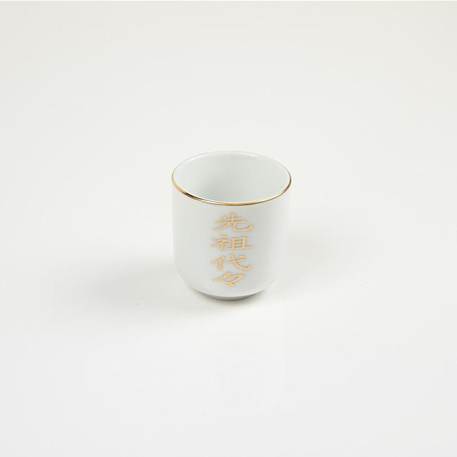 茶湯器 先祖代々 1.6寸
