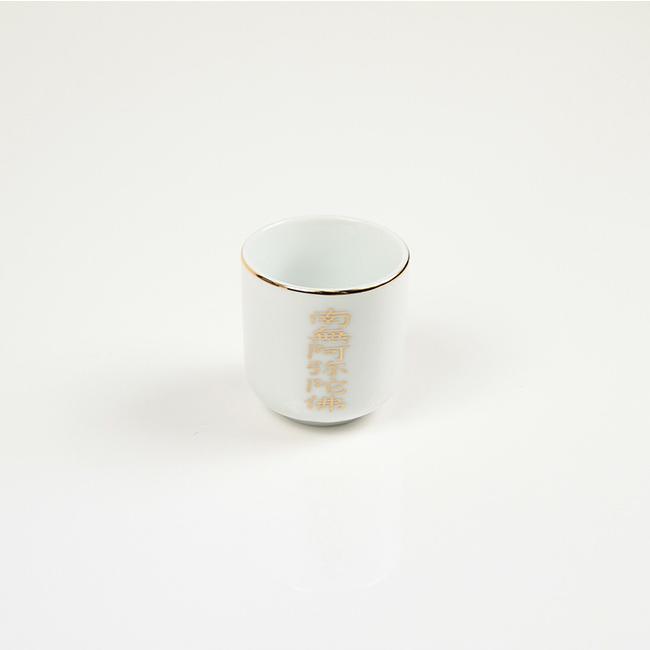茶湯器 南無阿弥陀仏 1.6寸