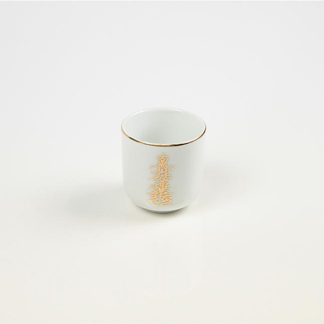 茶湯器 南無妙法蓮華経 1.6寸