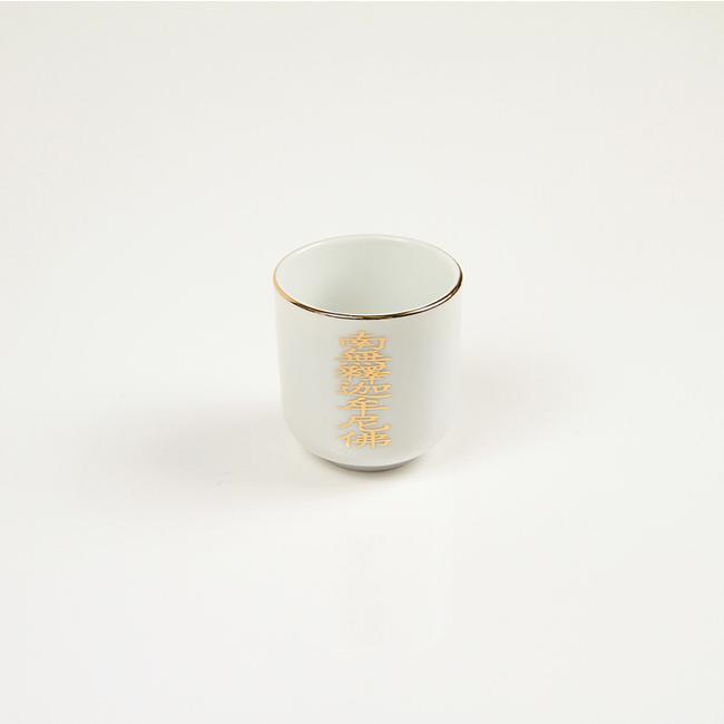 茶湯器 南無釈迦牟尼仏 1.6寸